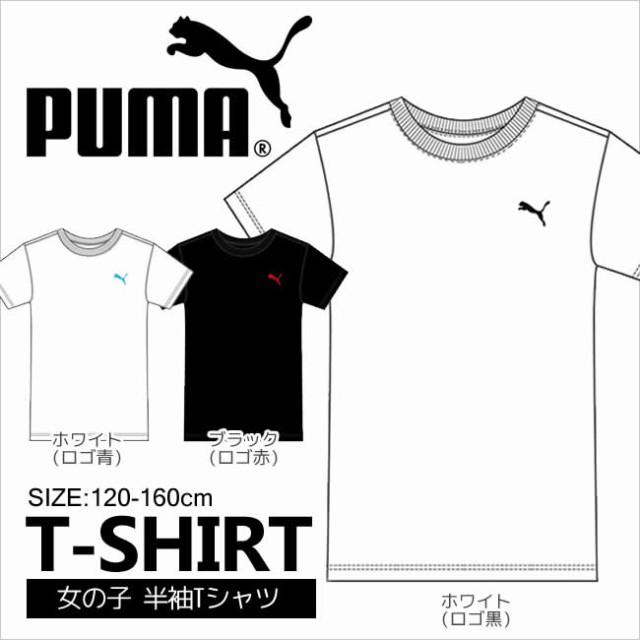 ◆プーマ PUMA 半袖Tシャツ  キッズ・ジュニア(...
