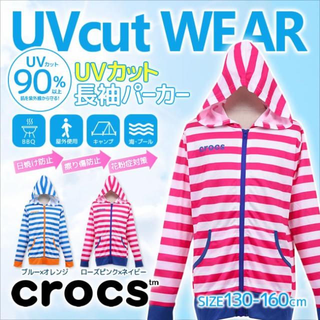 ◆クロックス crocs ガールズ UVカットウェア 長...