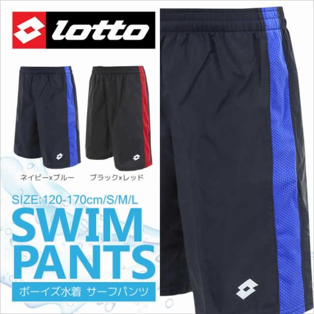 ◆ロット lotto ボーイズ水着 サーフパンツ  (子...