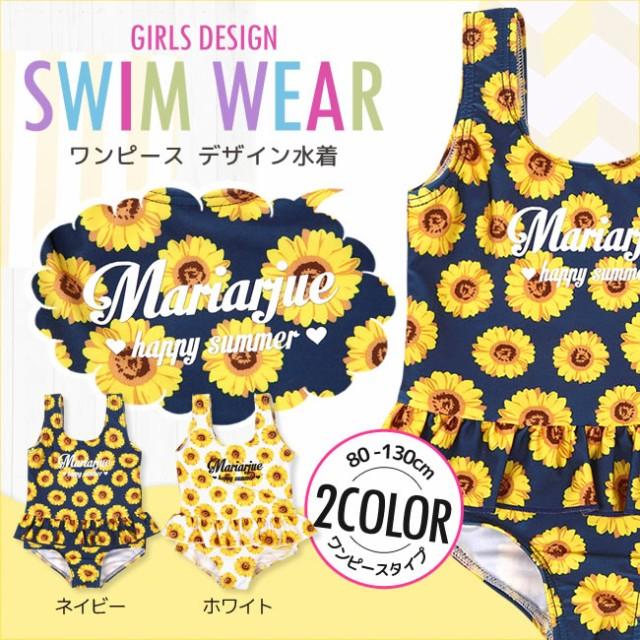 ◆マリアージュ 女の子 ひまわり ワンピース水着 ...