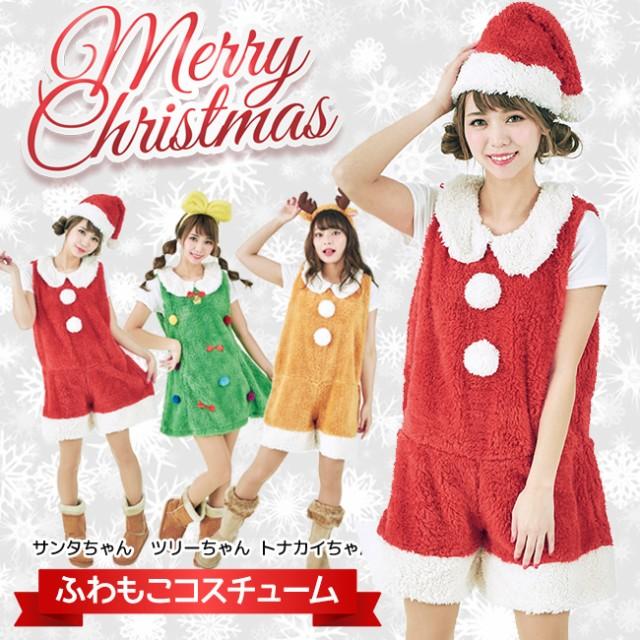 ◆クリスマス レディース ふわもこコスチューム ...