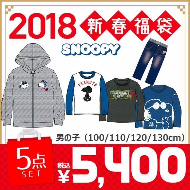 【2018年予約福袋】スヌーピー SNOOPY 2018年 子...