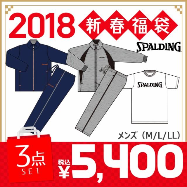 【2018年福袋】スポルディング SPALDING 2018年 ...