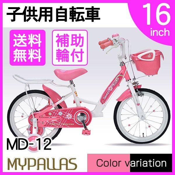 マイパラス MD-12 ピンク [子供用自転車(16イン...
