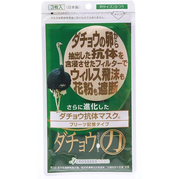 医療用品 さらに進化したダチョウ抗体マスク 花粉...