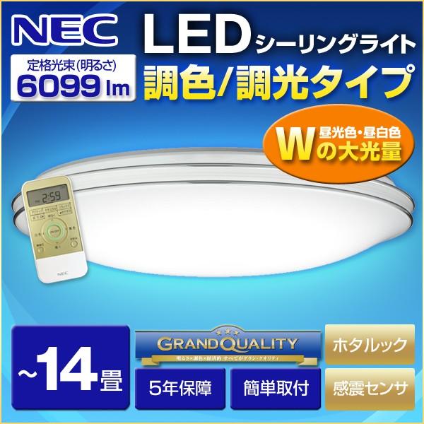 NEC HLDCKE1492SG LIFELED'S [洋風LEDシーリング...