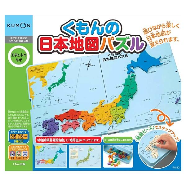 くもん リニューアル くもんの日本地図パズル