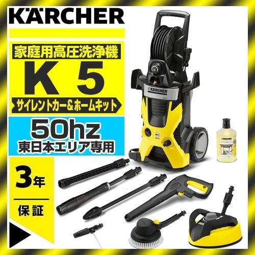 KARCHER(ケルヒャー) K5サイレントカー&ホームキ...