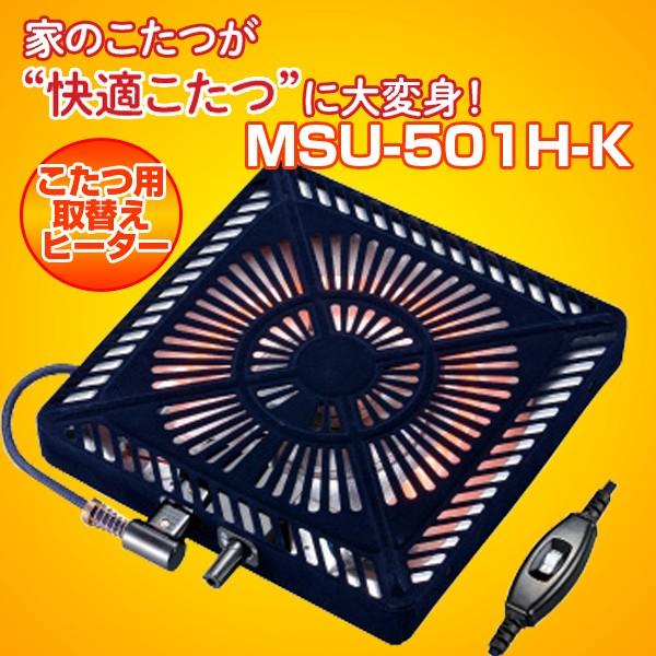 メトロ MSU-501H-K [こたつ用 取替ヒーター (U字...