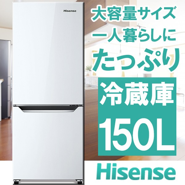 Hisense HR-D15A パールホワイト [冷蔵庫 (150L・...