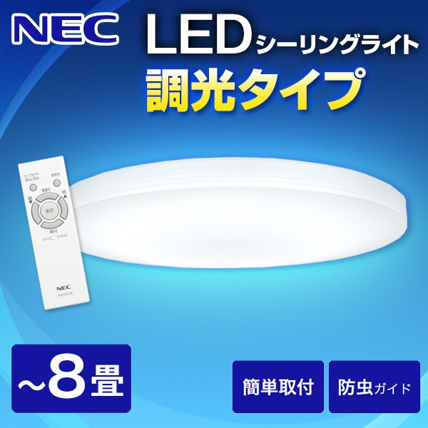 NEC HLDZB0869 LIFELEDS [洋風LED シーリングライ...