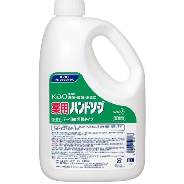 花王プロフェッショナル 薬用ハンドソープ 業務用...