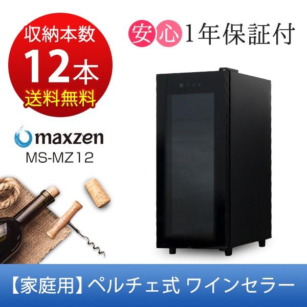 maxzen MS-MZ12 [ワインセラー (12ボトル 40L)]【...