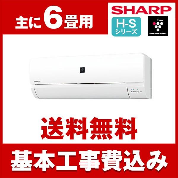 SHARP AY-H22S-W 標準設置工事セット ホワイト系 ...