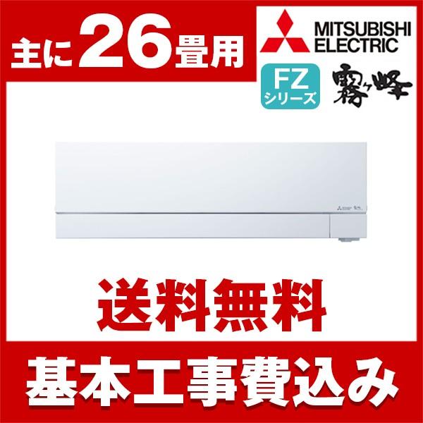 MITSUBISHI MSZ-FZV8018S-W 標準設置工事セット 霧ヶ峰 [エアコン (おもに26畳用・200V対応)]