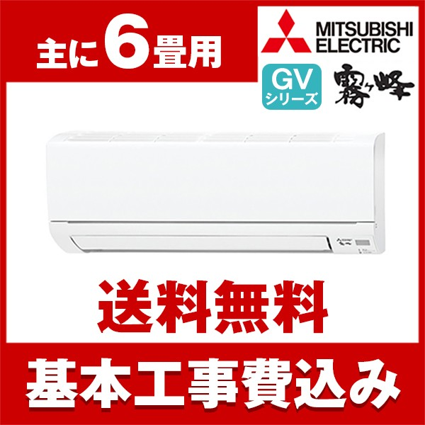 MITSUBISHI MSZ-GV2218-W 標準設置工事セット ピュアホワイト 霧ヶ峰 GVシリーズ [エアコン (主に6畳