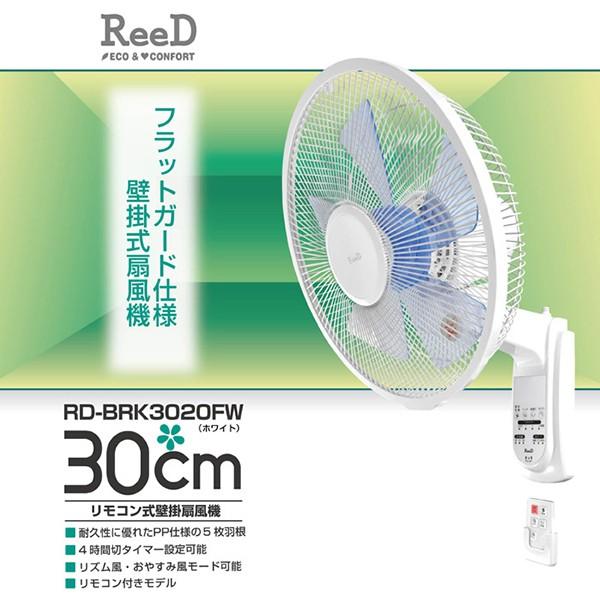 ホノベ電機 RD-BRK3020FW ホワイト ReeD [30cmリ...