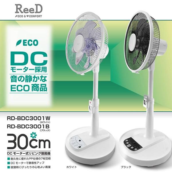 ホノベ電機 RD-BDC3001W ホワイト ReeD [30cm DC...
