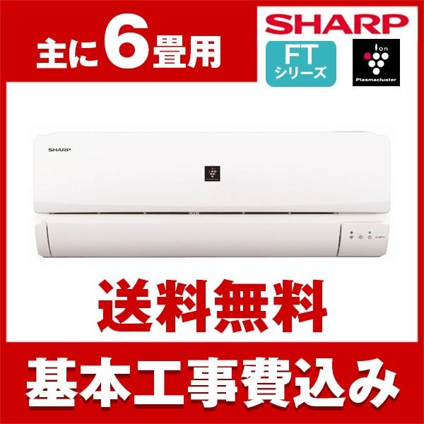 SHARP AC-228FT-W 標準設置工事セット FTシリーズ [エアコン(主に6畳用)]