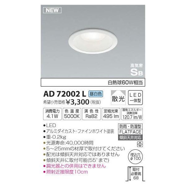 コイズミ AD72002L ファインホワイト [高気密ダウ...