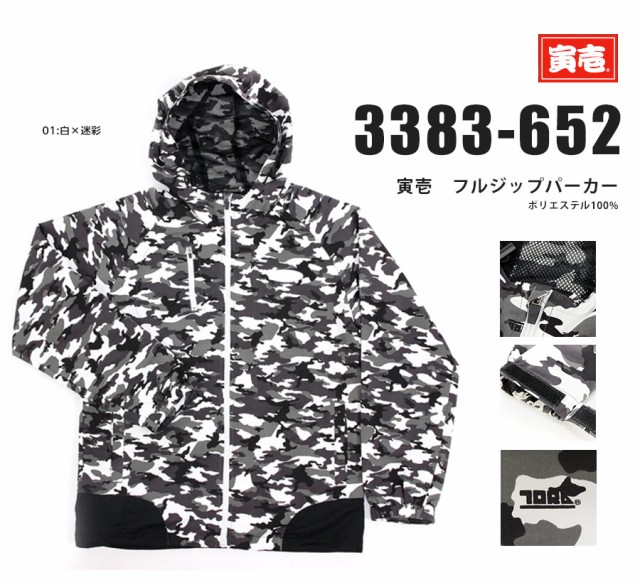 寅壱寅一/3383シリーズ トップス 防寒フルジップ...
