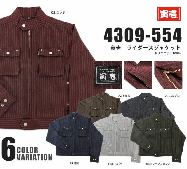 寅壱寅一/ライダースジャケット(4309-554) ストラ...