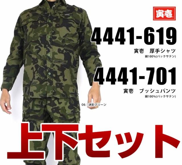 寅壱/寅一/4441シリーズ 上下セットアーミーシャ...