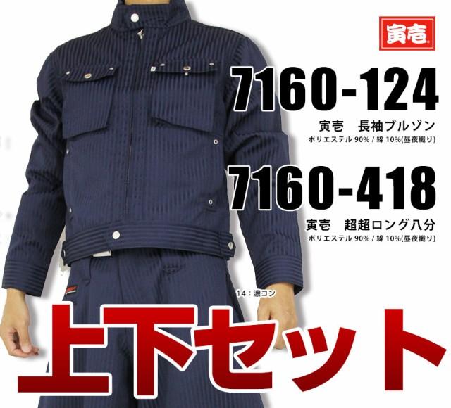 寅壱/寅一/7160シリーズ 上下セットブルゾン×超...