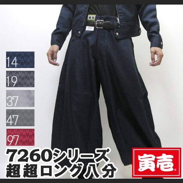 作業着 作業服 寅壱 寅一 超超ロング八分 7260-41...