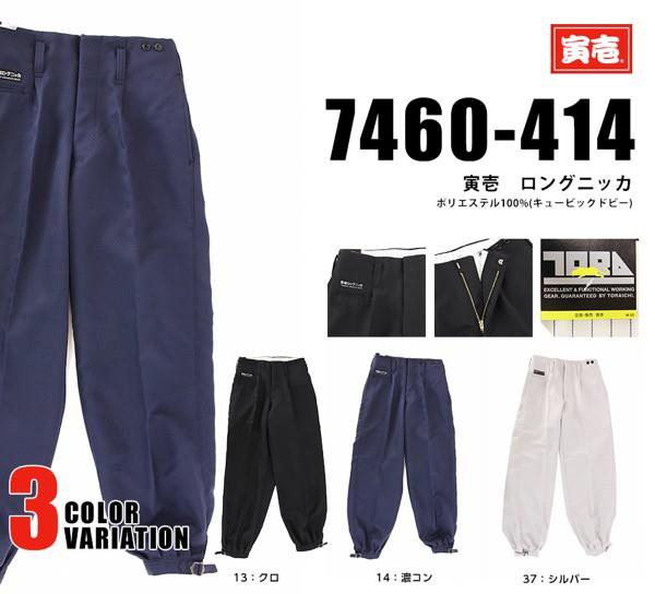 寅壱/寅一/7460シリーズ ボトムスロングニッカ (7...