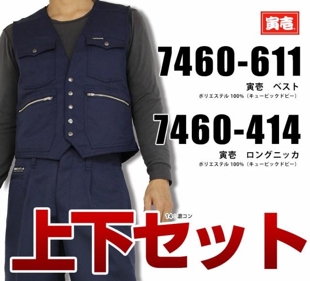寅壱/寅一/7460シリーズ 上下セットベスト×ロン...