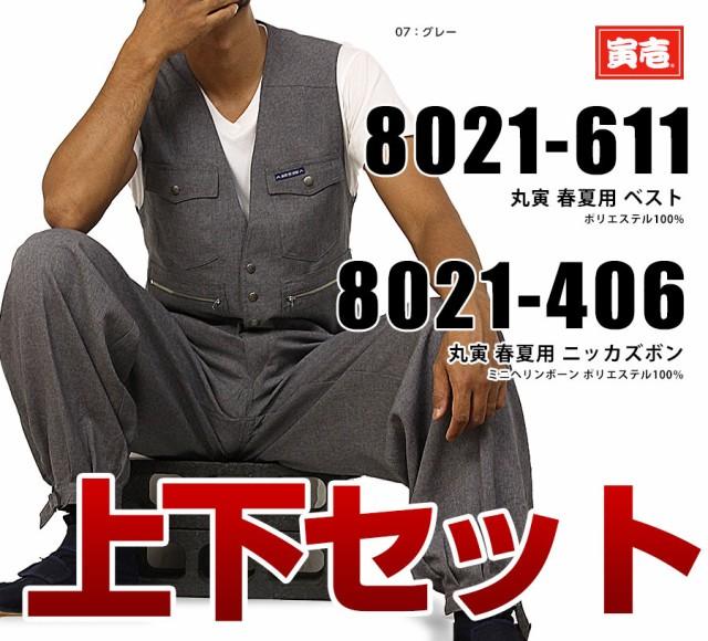 寅壱/寅一/8021シリーズ 上下セット丸寅 春夏用 ...