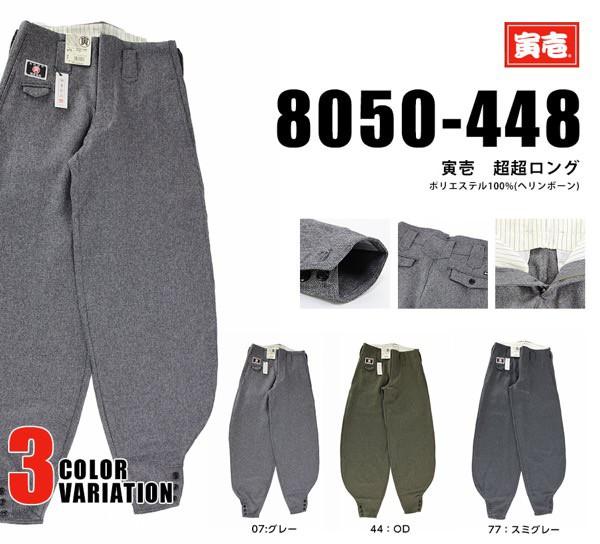 寅壱/寅一/8050シリーズ ボトムス超超ロング (805...