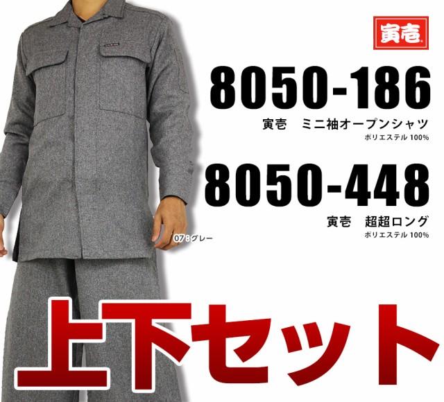 寅壱/寅一/8050シリーズ 上下セットミニ袖オープ...