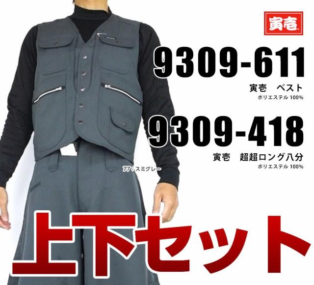 寅壱/寅一/9309シリーズ 上下セットベスト×超超...