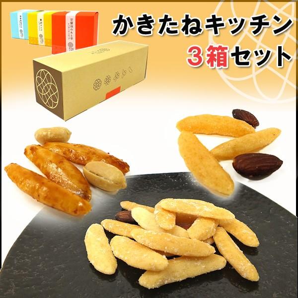 かきの種 とよす かきたねキッチン 3箱セット 和...