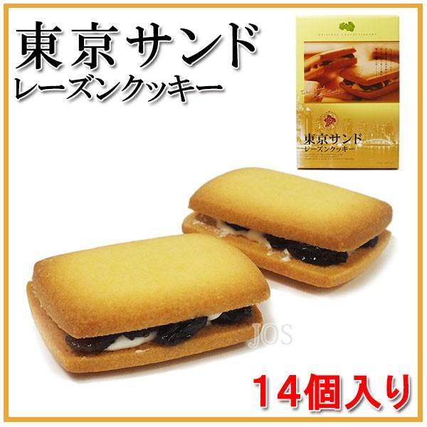東京サンド レーズンクッキー 14個入り 洋菓子 和...