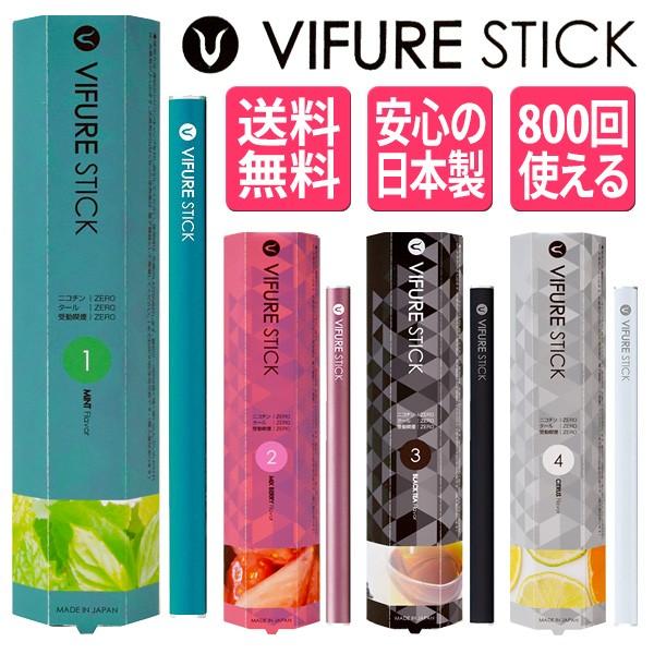 日本製電子タバコ ビフレスティック 全4種 VIFRE ...