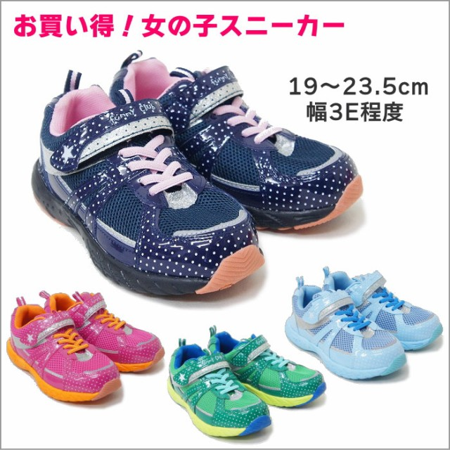 3397420597c62  返品交換不可 子供靴 安い 女の子用 キッズ ジュニア スニーカー 運動靴 dygo0042
