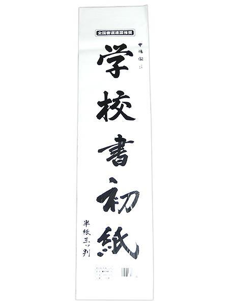 学校書初紙 三ッ判 P10カキ-1