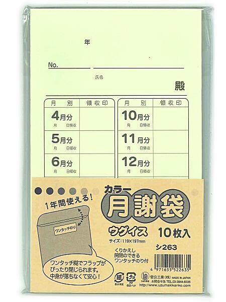 カラー月謝袋 ウグイス シ263◆管公工業◆月謝袋...