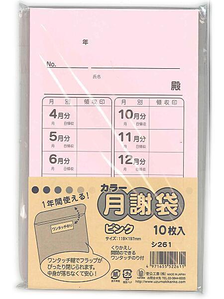カラー月謝袋 ピンク シ261◆管公工業◆月謝袋 ...