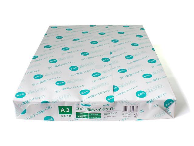 ハイホワイト コピー用紙 A3 500枚◆日本製紙◆コ...