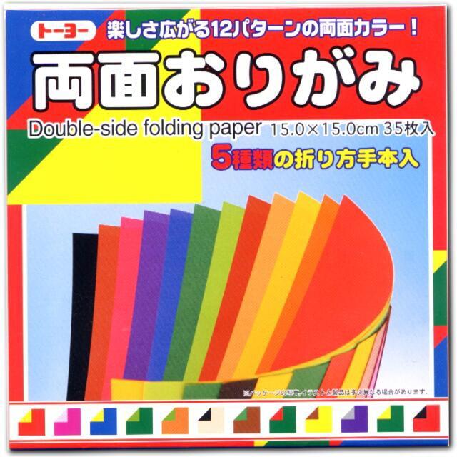 両面おりがみ15cm 35枚入◆トーヨー◆折紙全般