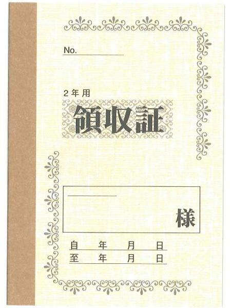 家賃帳 100 2年用◆マルアイ◆伝票