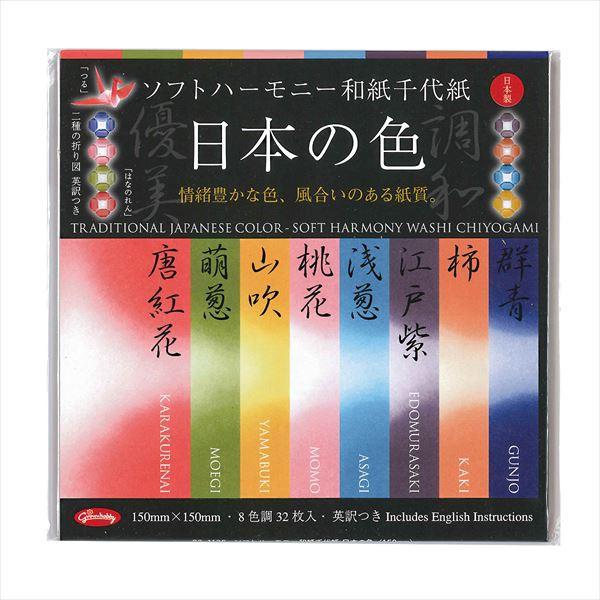 ソフトハーモニー 和紙千代紙 日本の色 15cm 23-1...