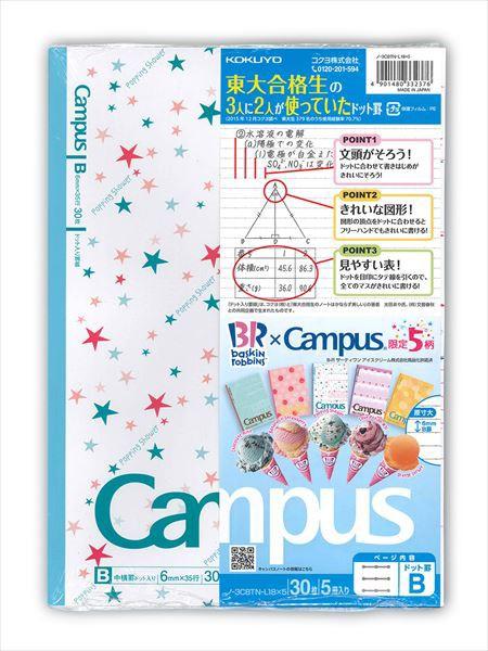 Campusノートサーティワンドット罫5柄 B罫 ノ-3CB...