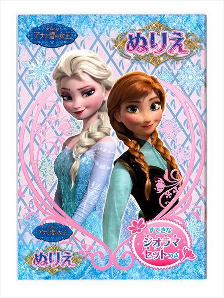 B5ぬりえ アナと雪の女王 4620044A◆サンスター文...
