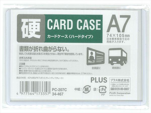 再生カードケースA7ハード PC-207C◆プラス◆カー...