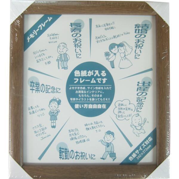 メモリーフレーム オーク MC-23◆イワタ◆色紙額